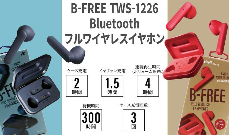 AXES B-FREE フルワイヤレス Bluetooth イヤホン