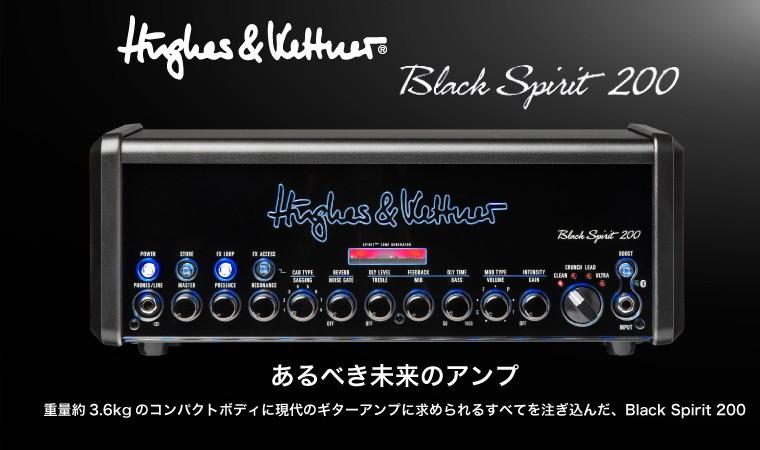 Hughes&Kettner Black Spirit 200
