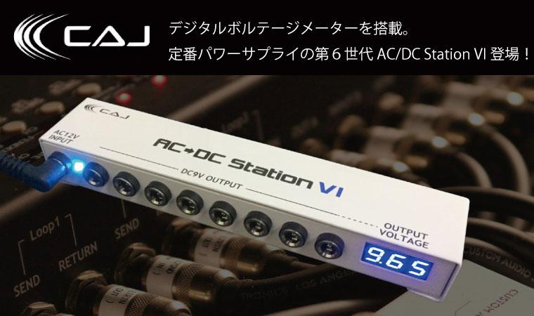 CAJ AC/DC Station VI パワーサプライ アダプター&DCケーブル付