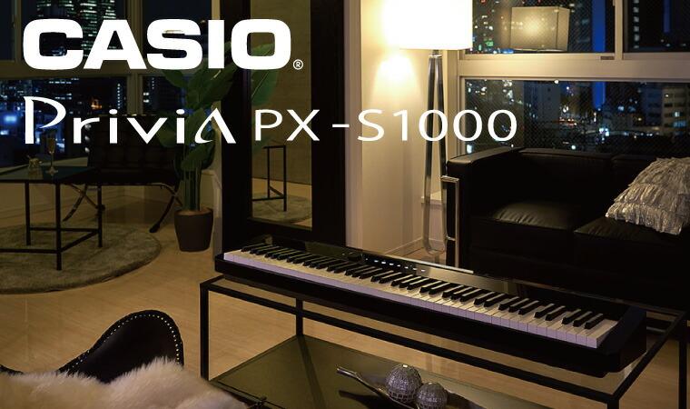 CASIO PX-1000 シリーズ