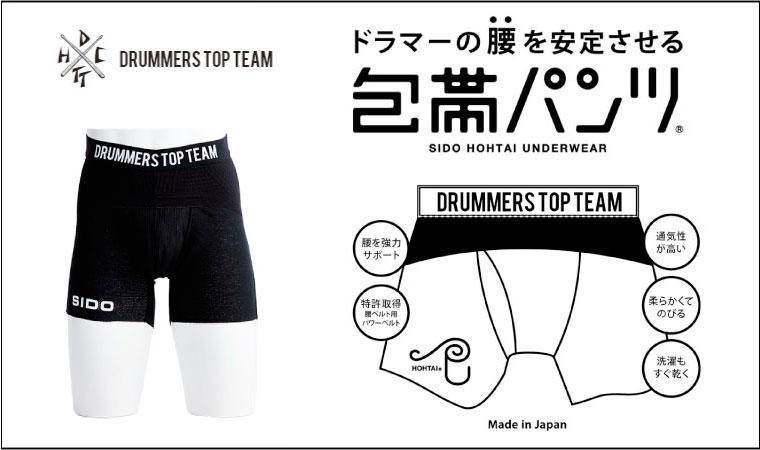 DRUMMERS TOP TEAM DTT HOUTAI UNDER 包帯パンツ ドラマー用