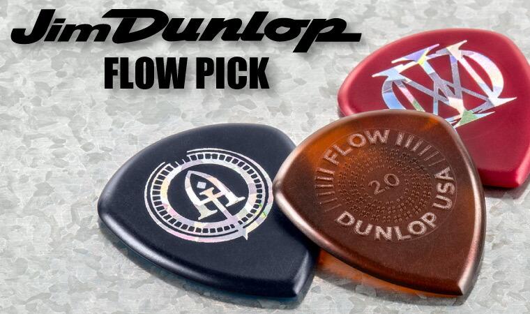 dunlop FLOW ピック各種