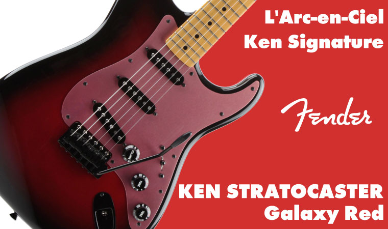Fender Ken Stratocaster Galaxy Red エレキギター
