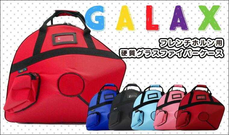 GALAX フレンチホルン ウルトラケース
