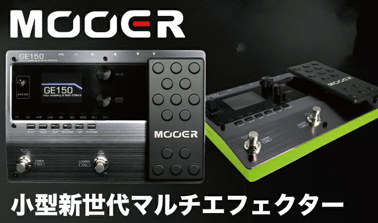 Mooer GE150 マルチエフェクター