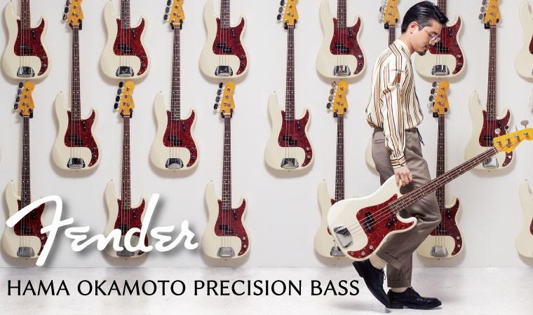Fender Hama Okamoto Precision Bass エレキベース