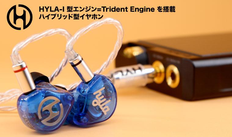 HYLA TE5 トリプルハイブリッド型イヤホン