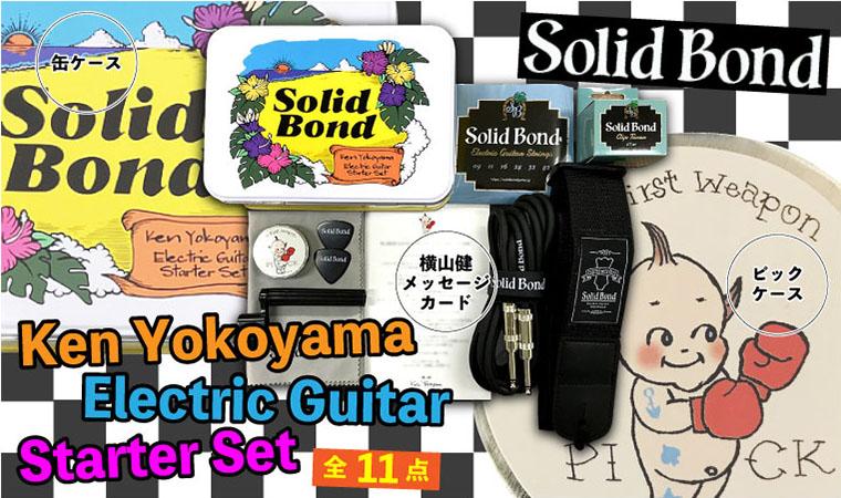 SOLID BOND SS-KY Ken Yokoyama Electric Guitar Starter Set 横山健氏からのメッセージカード入り