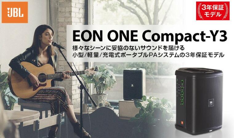 JBL PROFESSIONAL EON ONE COMPACT-Y3 ポータブルPAシステム