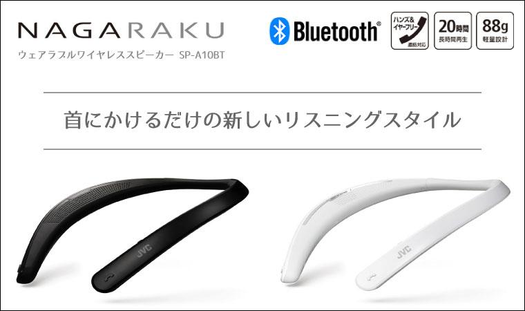 JVC nagaraku スピーカー