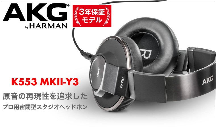 AKG K553 MKII-Y3 プロ用密閉型スタジオヘッドホン