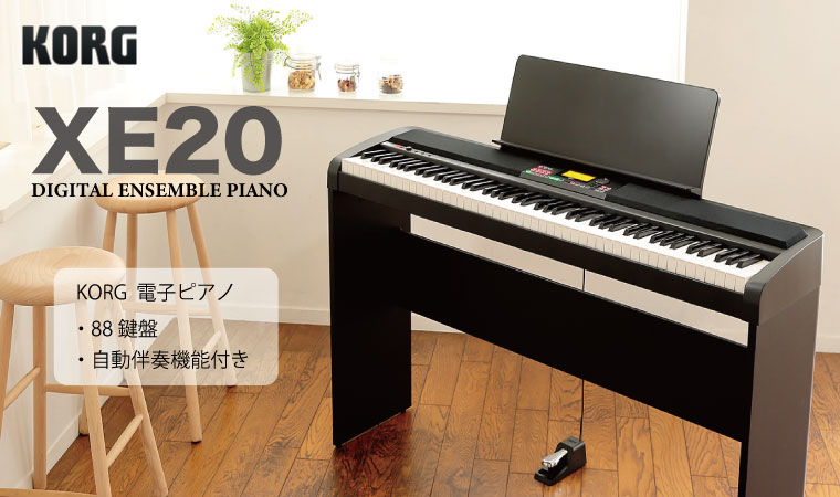 コルグ 電子ピアノ XE20