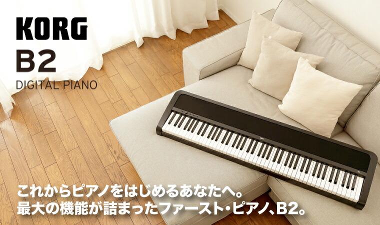 KORG B2 電子ピアノ