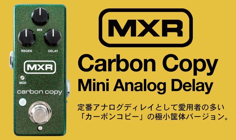 MXR M299 Carbon Copy Mini ディレイ ギターエフェクター