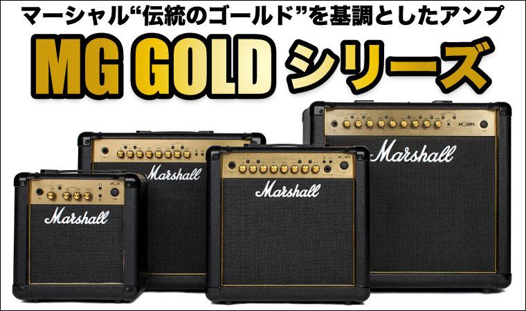 Marshall MG GOLDシリーズ ギターアンプ