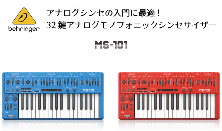 BEHRINGER MS-101 32鍵 アナログシンセサイザー