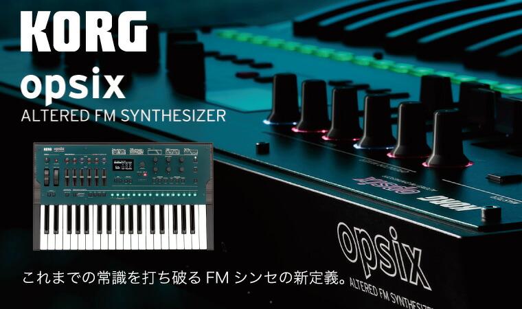KORG opsix FMシンセサイザー