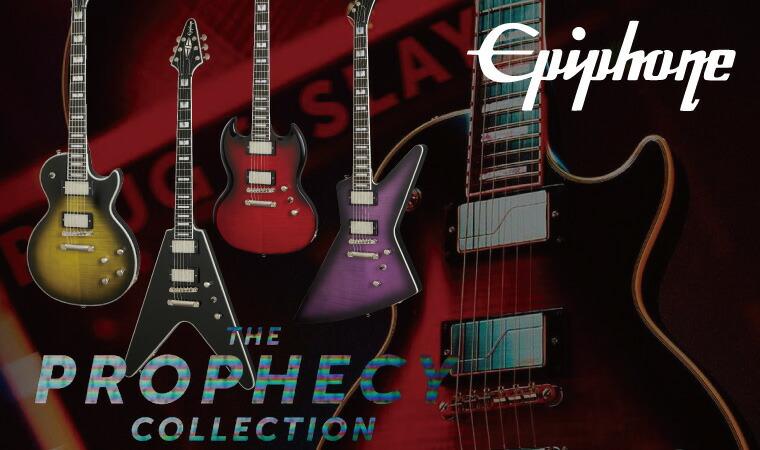 Epiphone Prophecyシリーズ