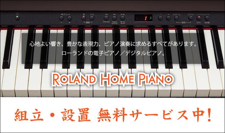 ローランド組み立て設置サービスピアノ