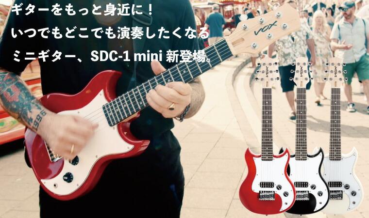 いつでもどこでも演奏したくなるミニギター、SDC-1 mini新登場!