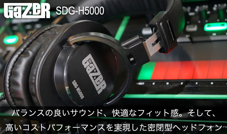 SD GAZER SDG-H5000 密閉型 モニターヘッドホン