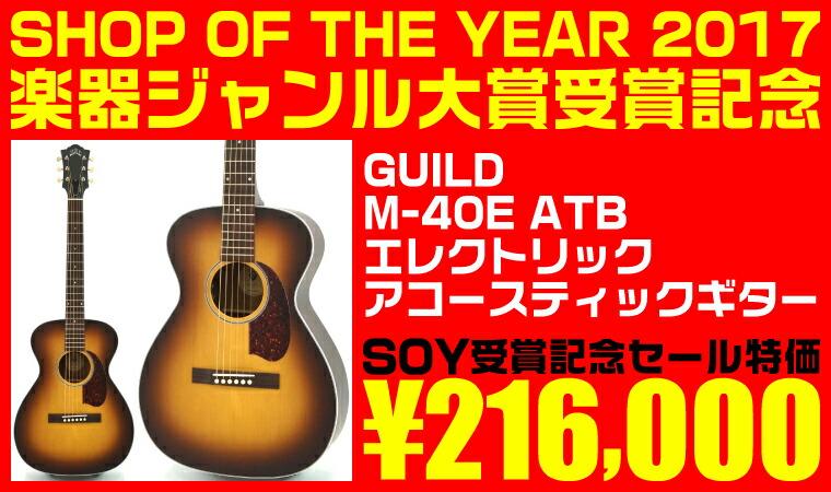 GUILD M-40E ATB エレクトリックアコースティックギター