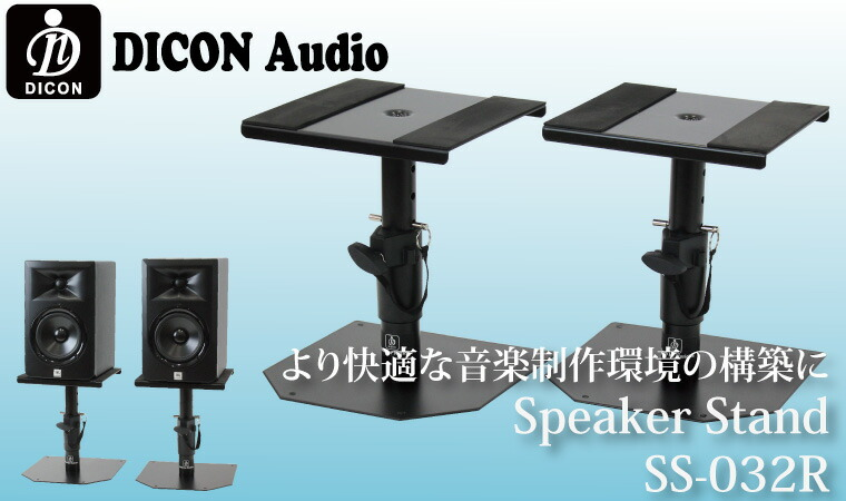Dicon Audio SS-032R 卓上モニタースピーカースタンド ペア