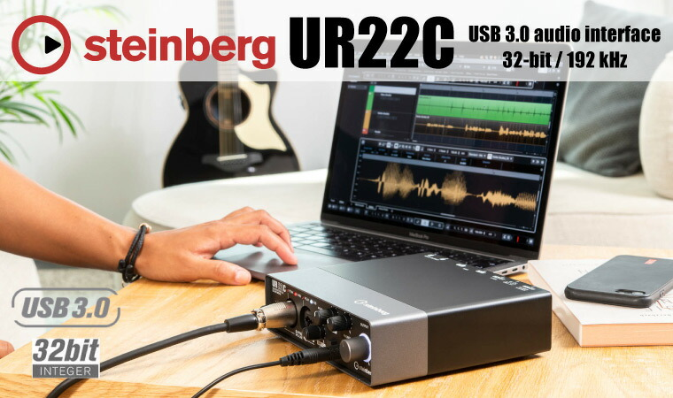Steinberg UR22C 2イン2アウト USB3.0 タイプC オーディオインターフェイス