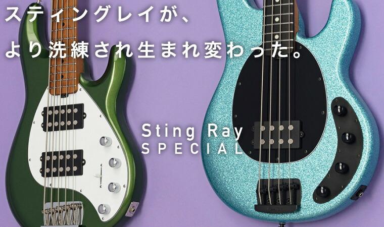MUSIC MAN StingRay SPECIAL
