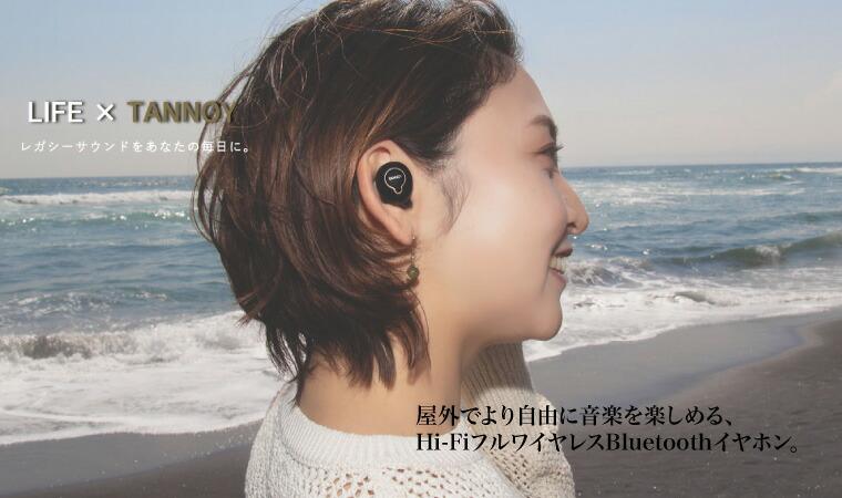 TANNOY LIFE BUDS フルワイヤレス Bluetooth イヤホン