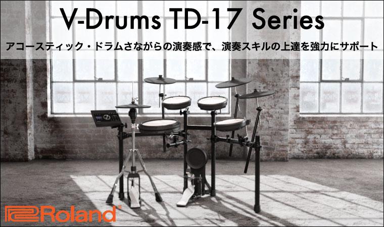 ROLAND 電子ドラム TD-17 V-Drum