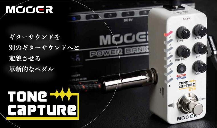 Mooer Tone Capture GTR トーンキャプチャー ギターエフェクター