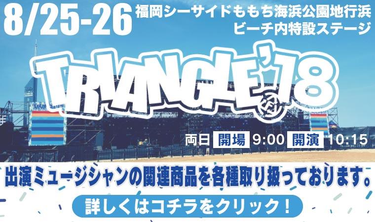 野外イベント TRIANGLE'18 出演ミュージシャン関連商品