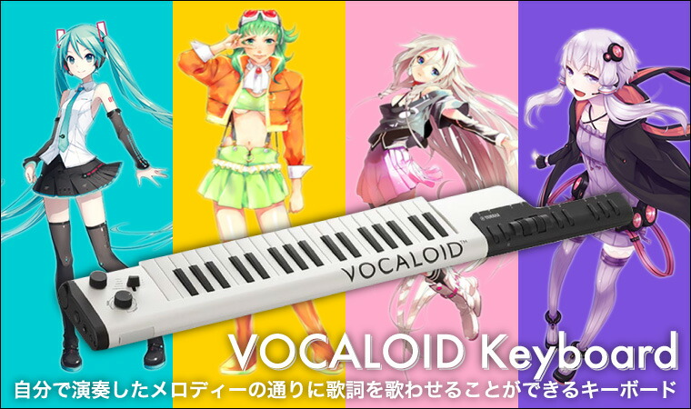 YAMAHA VKB-100 VOCALOID Keyboard ボーカロイドキーボード