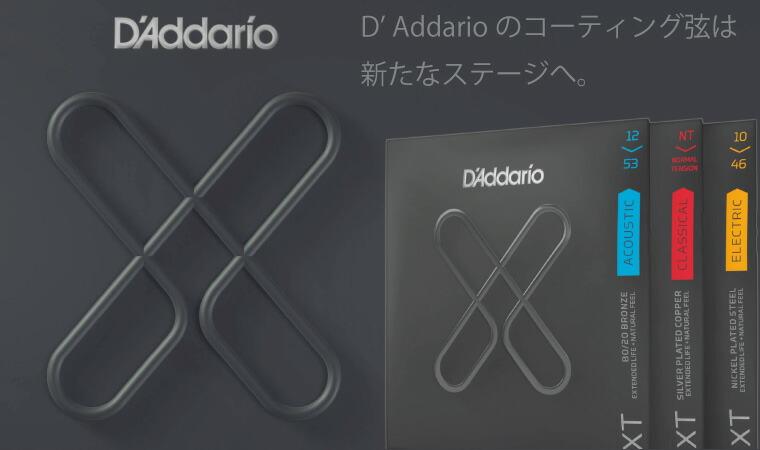 ダダリオ XTシリーズ
