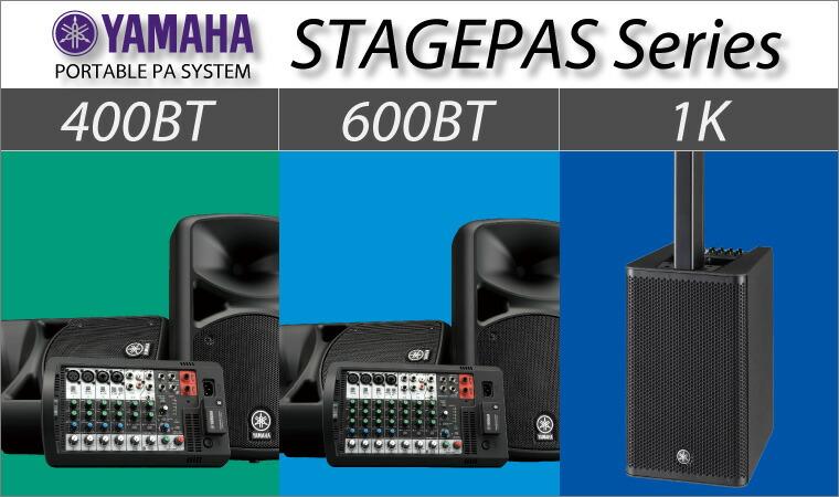 ヤマハ ポータブルPA ステージパス シリーズ