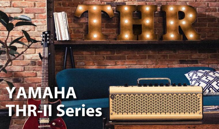 YAMAHA THR2シリーズ