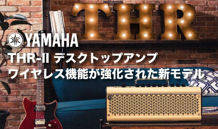 YAMAHA THR-II デスクトップアンプ
