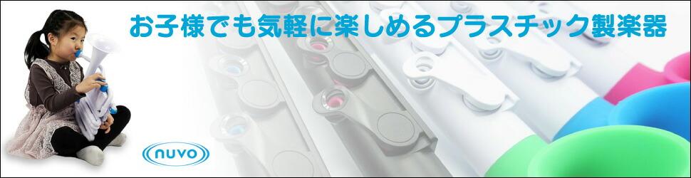 NUVO プラスチック楽器