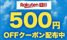 楽天学割 学生バンド応援キャンペーン人気ショップの楽器が最大500円OFF!