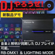 DJやろうぜ!