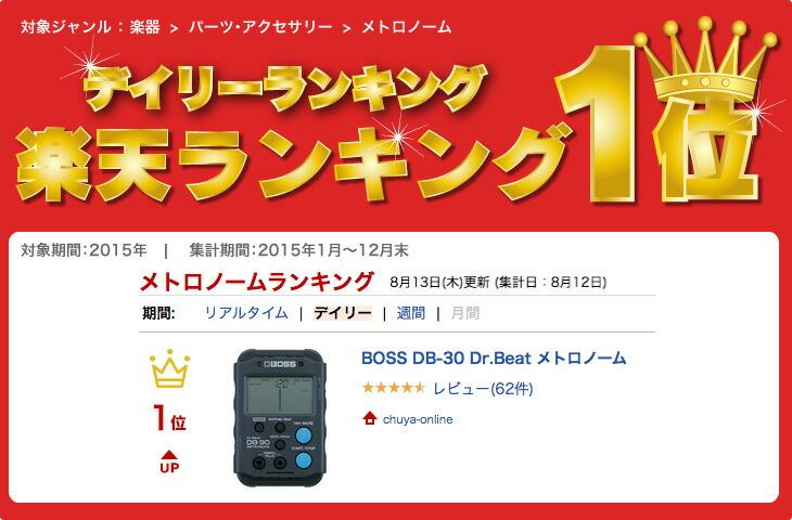 BOSS DB-30 Dr.Beat