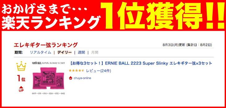 【お得な3セット!】ERNIE BALL 2223