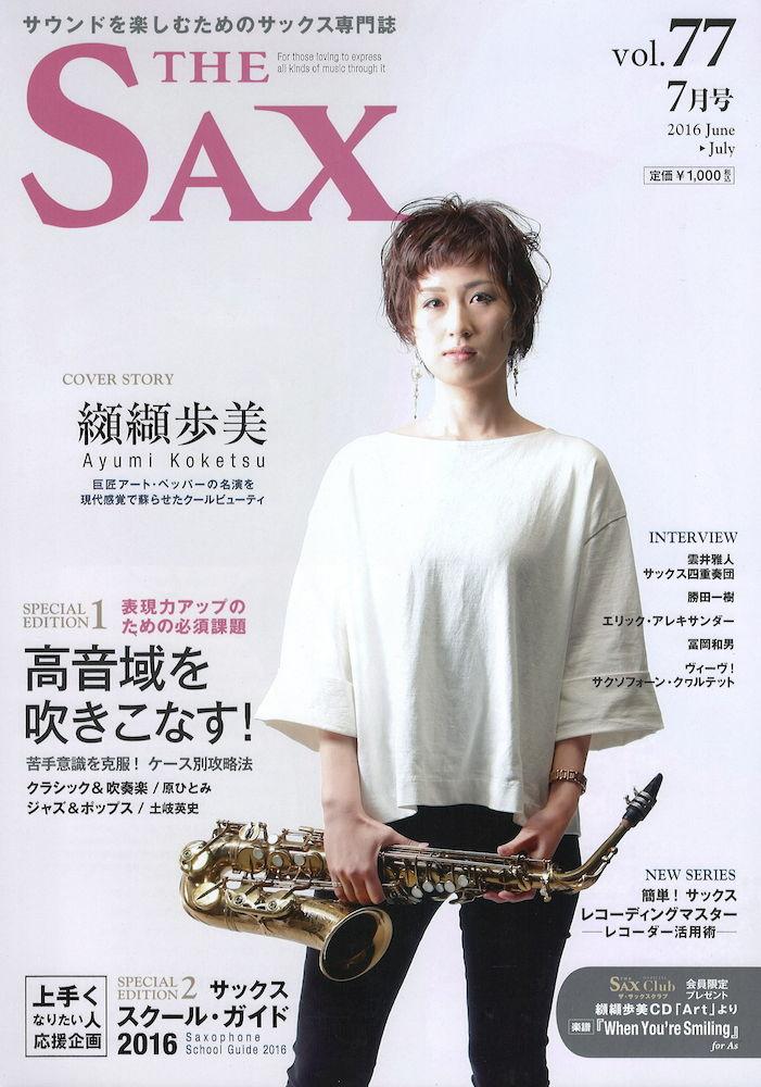 THE SAX ザ・サックス vol.77 アルソ出版