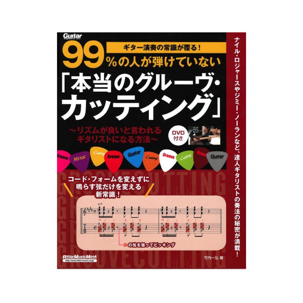 ギター演奏の常識が覆る!99%の人が弾けていない「本当のグルーヴ・カッティング」 DVD付 リットーミュージック