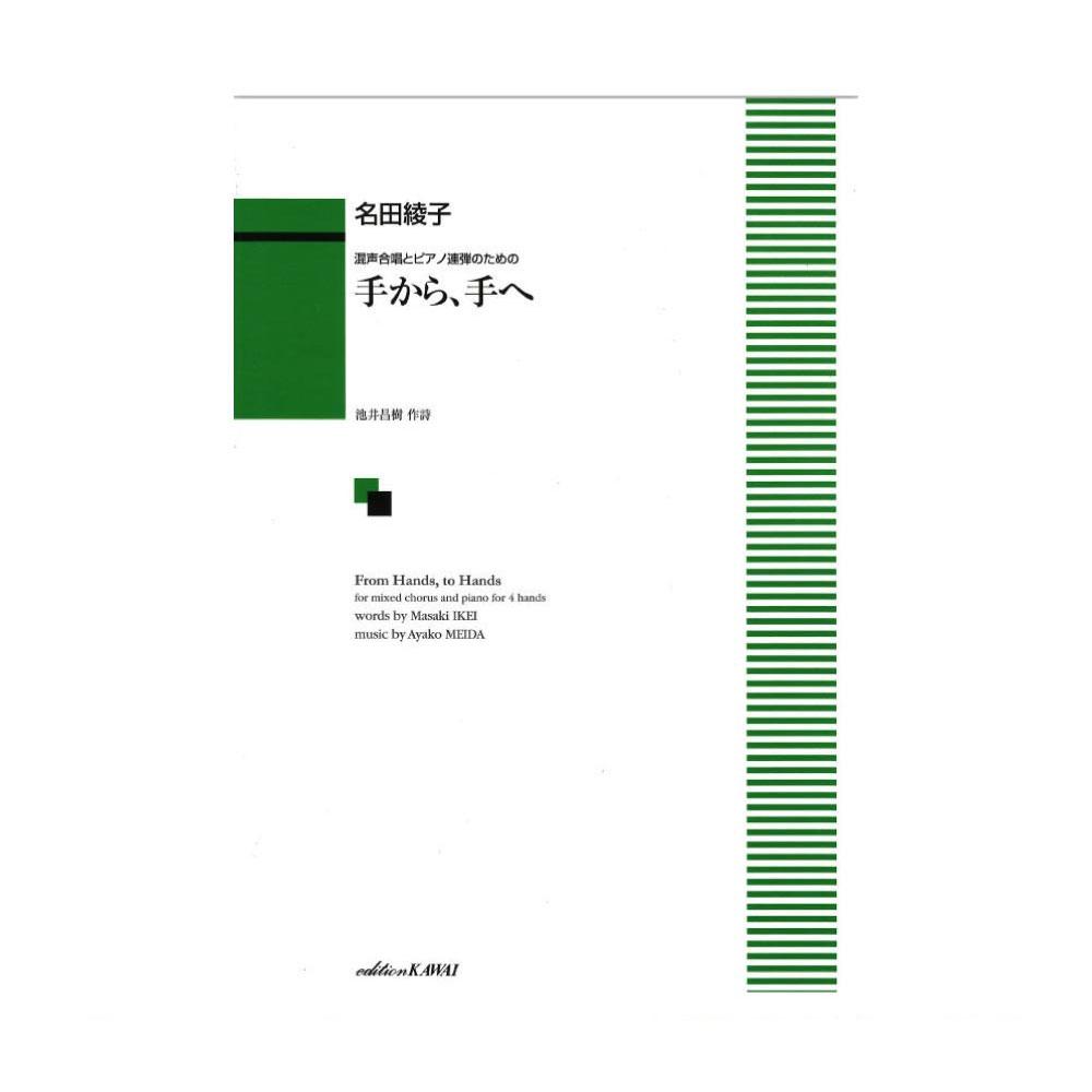 名田綾子 混声合唱とピアノ連弾のための「手から、手へ」 カワイ出版