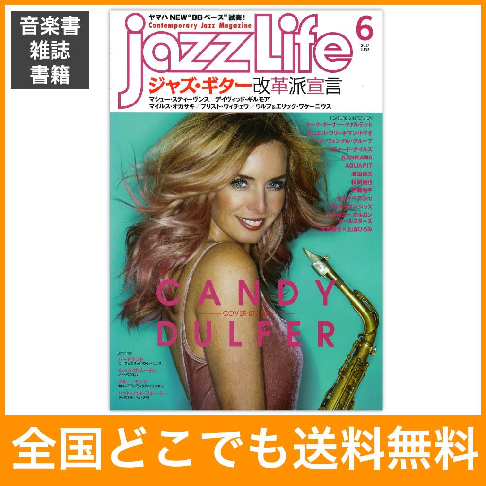 jazzLife 2017年6月号 ジャズライフ