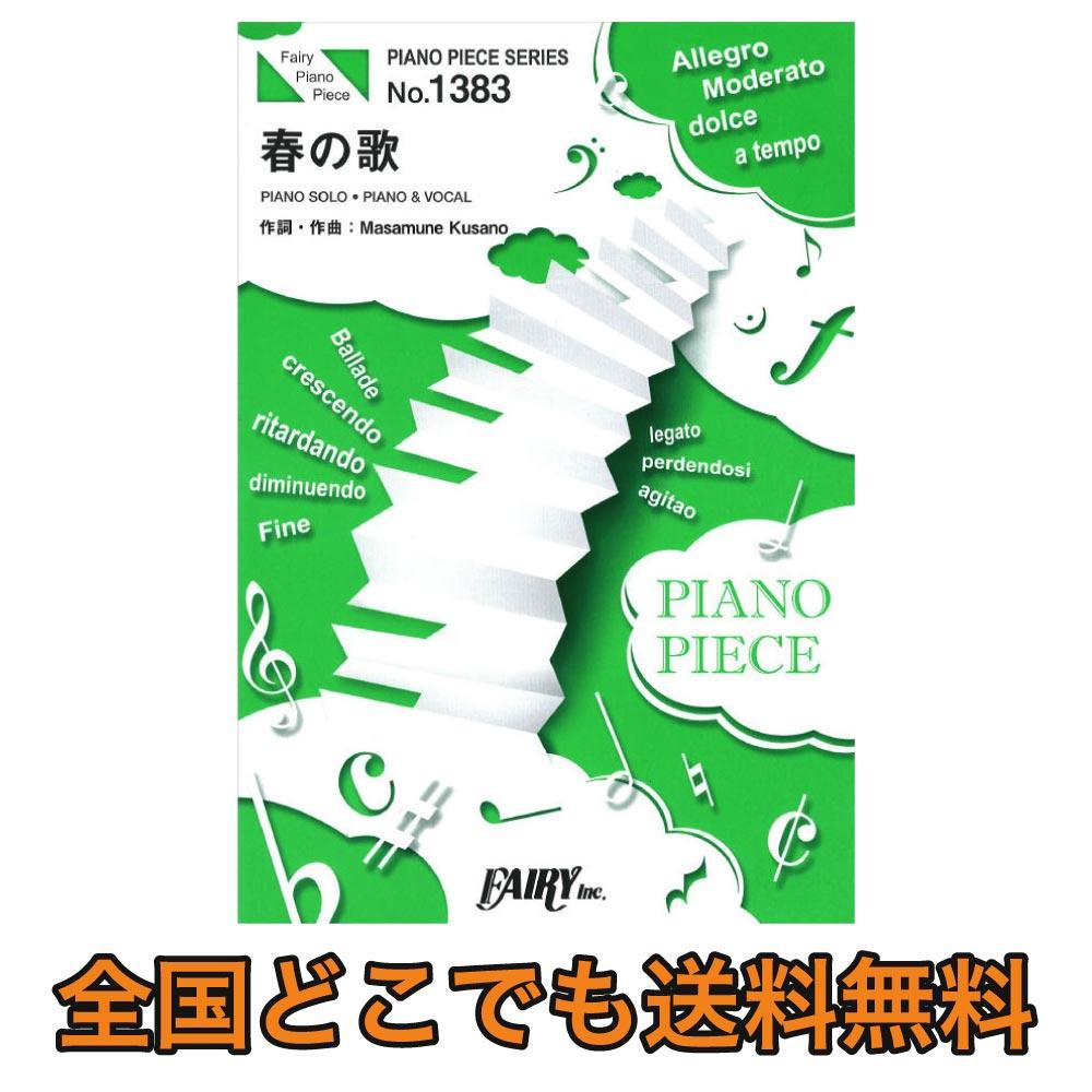 PP1383 春の歌 藤原さくら ピアノピース フェアリー