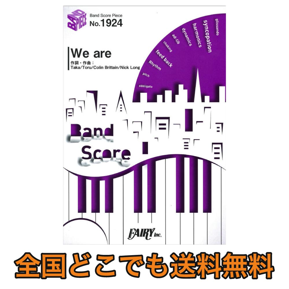 BP1924 We are ONE OK ROCK バンドピース フェアリー