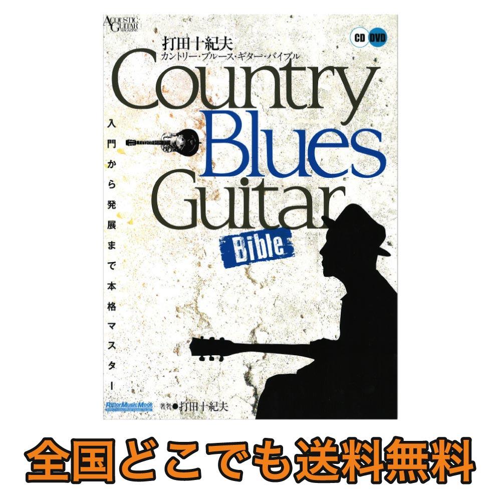 打田十紀夫 カントリー・ブルース・ギター・バイブル CD/DVD付き リットーミュージック